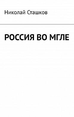 Николай Сташков - Россия вомгле