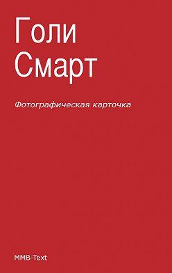 Голи Смарт - Фотографическая карточка