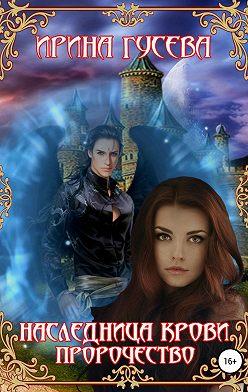 Ирина Гусева - Наследница крови. Пророчество
