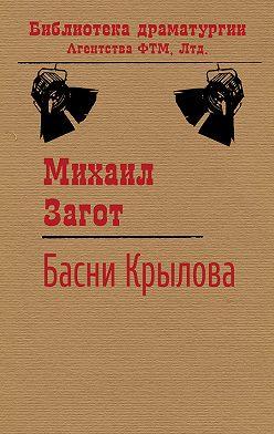 Михаил Загот - Путешествие по басням Крылова