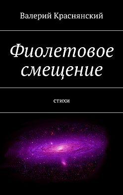 Валерий Краснянский - Фиолетовое смещение