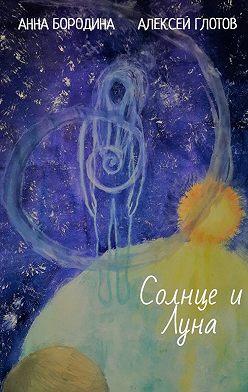 Анна Бородина - Солнце и Луна