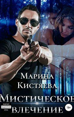 Марина Кистяева - Мистическое влечение