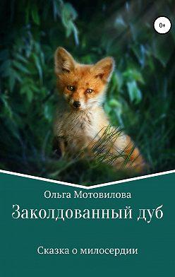 Ольга Мотовилова - Заколдованный дуб