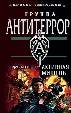 Сергей Москвин - Активная мишень