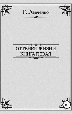 Георгий Левченко - Оттенки жизни. Книга первая