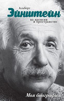 Юрий Сушко - Альберт Эйнштейн. Во времени и пространстве