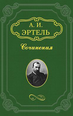 Александр Эртель - Две пары