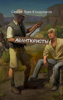 Сергей Язев-Кондулуков - Авантюристы