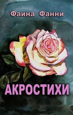 Фаина Фанни - Акростихи