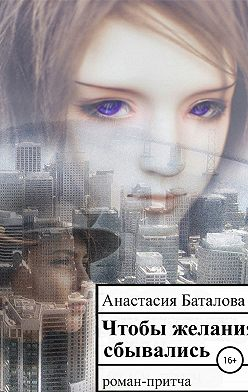 Анастасия Баталова - Чтобы желания сбывались