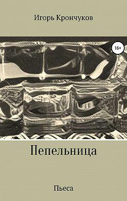 Игорь Крончуков - Пепельница (пьеса)