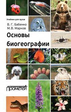 Владимир Бабенко - Основы биогеографии