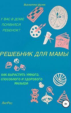 Виолетта Шуляк - Решебник для мамы
