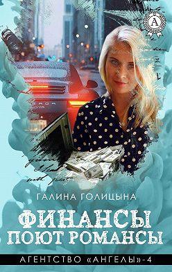 Галина Голицына - Финансы поют романсы