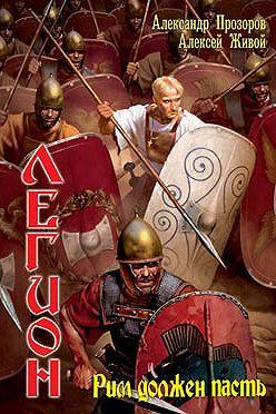 Александр Прозоров - Рим должен пасть