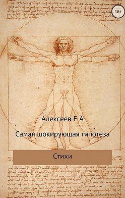 Евгений Алексеев - Самая шокирующая гипотеза