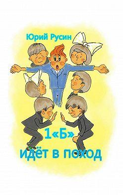 Юрий Русин - 1 «Б» идёт впоход. Весёлый рассказик