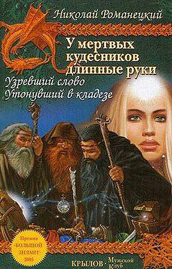 Николай Романецкий - Утонувший в кладезе