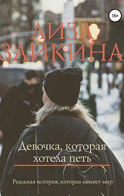 Лиза Заикина - Девочка, которая хотела петь