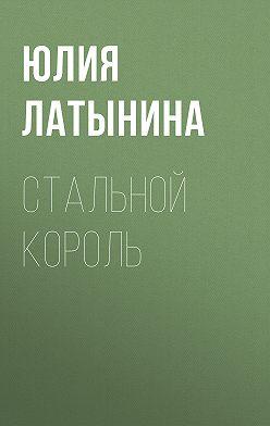 Юлия Латынина - Стальной король