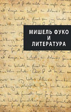 Коллектив авторов - Мишель Фуко и литература (сборник)