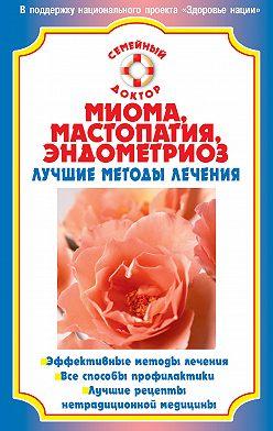 Наталья Данилова - Миома, мастопатия, эндометриоз. Лучшие методы лечения