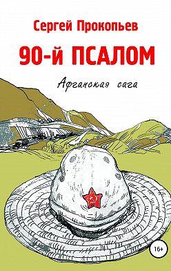 Сергей Прокопьев - 90-й ПСАЛОМ