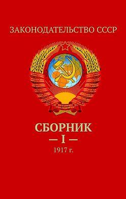 Тимур Воронков - Сборник– I—. 1917 г.