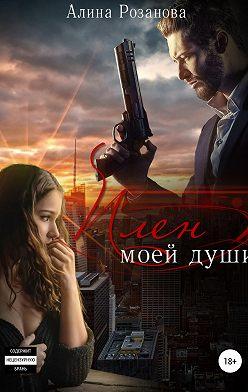 Алина Розанова - Плен моей души