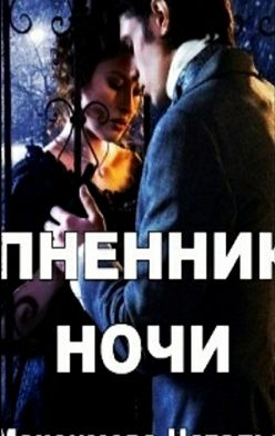 Наталья Максимова - Пленник ночи