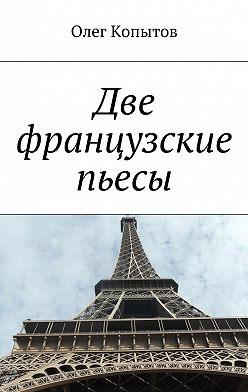 Олег Копытов - Две французские пьесы