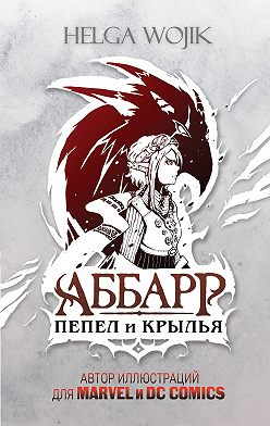 Helga Wojik - Аббарр. Пепел и крылья