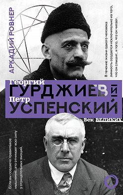 Аркадий Ровнер - Гурджиев и Успенский
