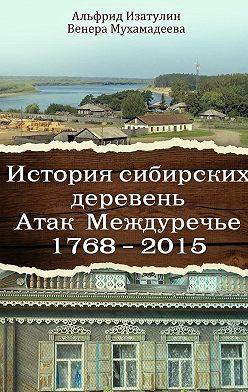 Альфрид Изатулин - История сибирских деревень. Атак Междуречье 1768—2015