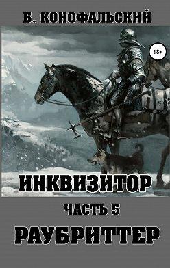 Борис Конофальский - Инквизитор. Раубриттер