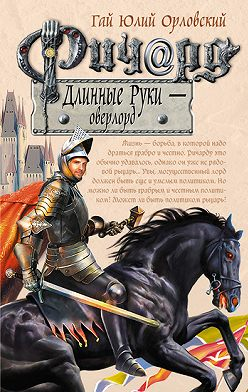 Гай Орловский - Ричард Длинные Руки – оверлорд