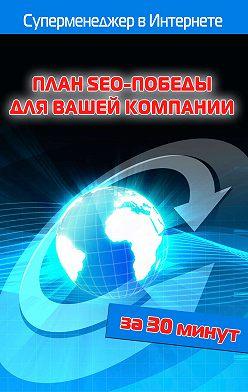 Илья Мельников - План SEO-победы для вашей компании