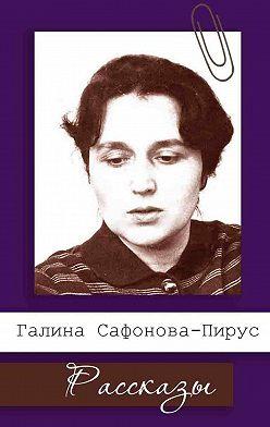 Галина Сафонова-Пирус - Рассказы