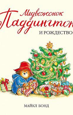 Майкл Бонд - Медвежонок Паддингтон и Рождество