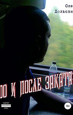 Олег Дольский - До и после заката