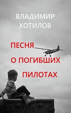 Владимир Хотилов - Песня опогибших пилотах