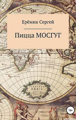 Сергей Еремин - Пицца МОСГУГ