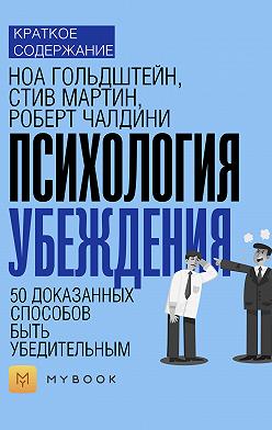Ольга Тихонова - Краткое содержание «Психология убеждения. 50 доказанных способов быть убедительным»