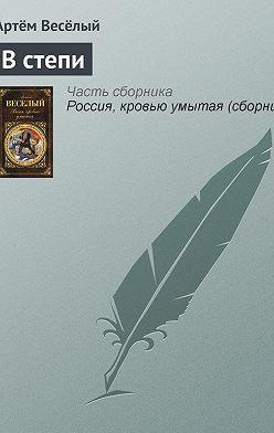 Артём Веселый - В степи