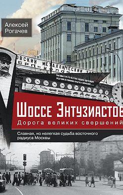 Алексей Рогачев - Шоссе Энтузиастов. Дорога великих свершений