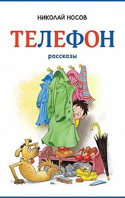 Николай Носов - Телефон