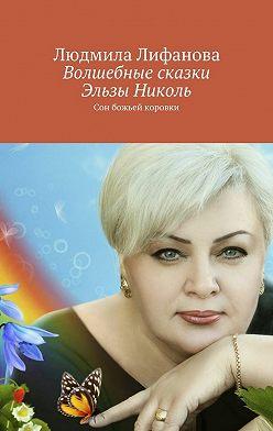 Людмила Лифанова - Волшебные сказки Эльзы Николь