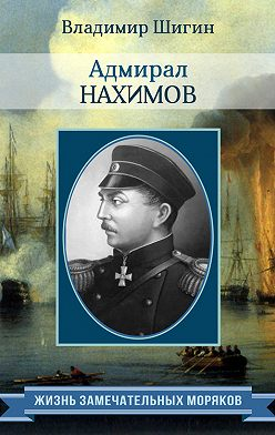 Владимир Шигин - Адмирал Нахимов
