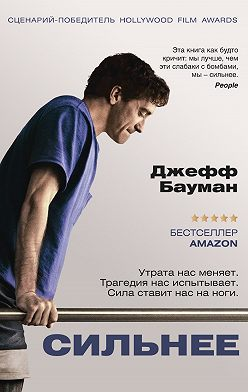 Джефф Бауман - Сильнее